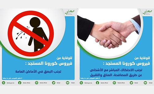 بالصور.. نصائح وزارة الصحة المغربية للوقاية من فيروس كورونا