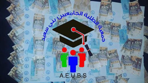 """طلبة """"آيت سعيذ"""" يشرفون على مبادرة إنسانية لدعم الأسر المعوزة وفاقدي الشغل بسبب الطوارئ"""