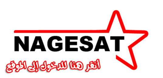 """Nagesat"" يوفر عروضا خاصة في أجهزة الاستقبال بمناسبة شهر رمضان المبارك"