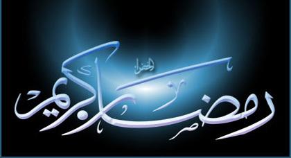 اعتماد التوقيت المستمر بالإدارات العمومية والجماعات الترابية خلال رمضان الأبرك