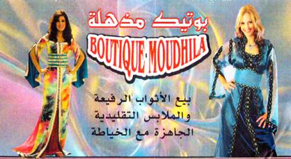 """بوتيك """"مذهلة"""" يوفر أجود الألبسة والإكسسوارات بمناسبة شهر رمضان المبارك"""