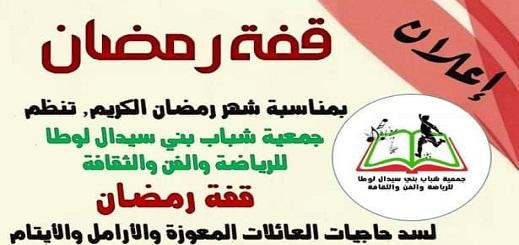 جمعية شباب بني سيدال لوطا تناشد المحسنين مساعدتها لتوفير قفف غذائية للمعوزين
