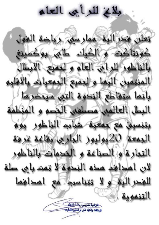 فدرالية ممارسي رياضة الفول كونتاكت والكيك بوكسينغ تقاطع ندوة مصطفى الخصم