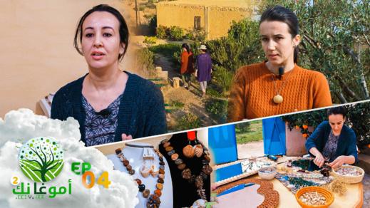 شاهدوا برنامج امو غا نك في موسمه الثاني.. نساء يعدن تدوير بقايا الطبيعة وهذا ما يصنعن منه