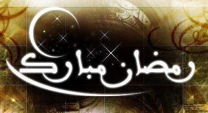 فاتح شهر رمضان الأبرك يوم السبت بالمغرب