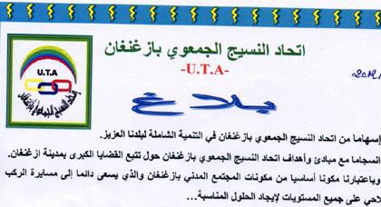 بلاغ من اتحاد النسيج الجمعوي بأزغنغان