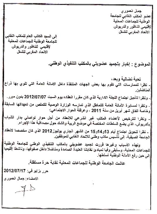 جمال العموري يجمد عضويته من المكتب التنفيذي الوطني للجامعة الوطنية للجماعات المحلية