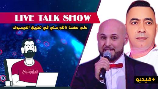 """شاهدوا... لقاء مباشر على """"ناظورسيتي"""" مع الكوميدي ماسين والفنان عبد القادر أرياف"""