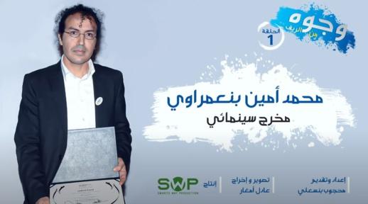 وجوه ن الريف برنامج يبرز نجوم الريف.. حلقة المخرج السينمائي محمد أمين بنعمراوي