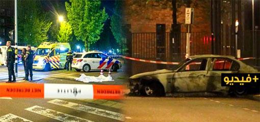 بالفيديو.. مافيا المخدرات بهولندا تصفي مغربيا رميا بالرصاص ضواحي العاصمة أمستردام