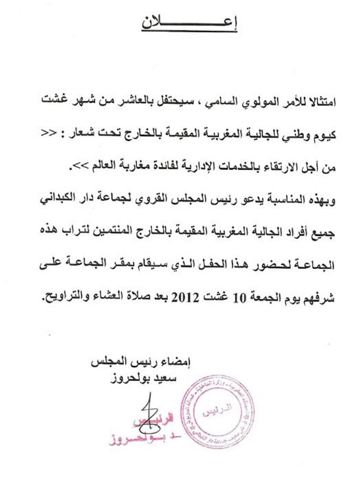 جماعة الكبداني تحتفي باليوم الوطني للجالية المغربية المقيمة بالخارج