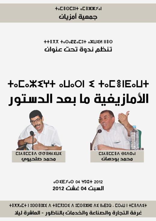 """جمعية أمزيان بالناظور تنظم ندوة تحت عنوان """"الأمازيغية ما بعد الدستور"""""""