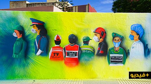 جداريات بالعروي تكريما لكل من يعملون على مكافحة كورونا