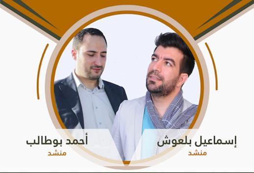 المنشديين اسماعيل بلعوش وأحمد بوطالب ضيفين على ناظورسيتي