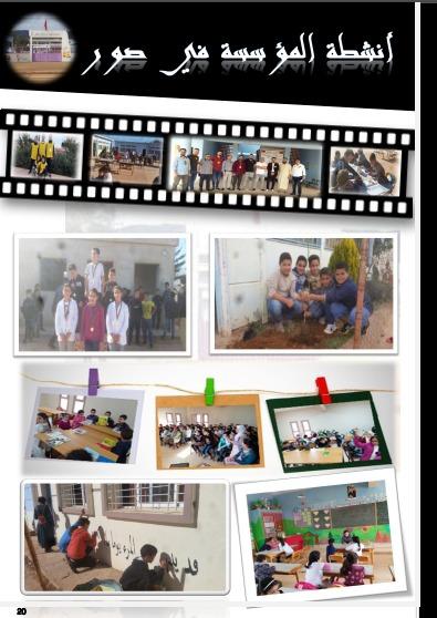 تمسمان.. المدرسة الجماعاتية حلولة تصدر العدد الأول من مجلتها المدرسية في ظل ظروف الحجر الصحي