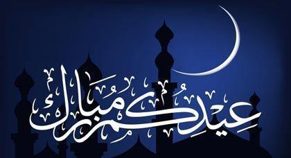 عيد الفطر بالمغرب يوم الاثنين