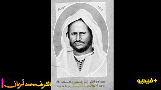 شاهدوا.. الشريف محمد أمزيان  الأمير المظلوم