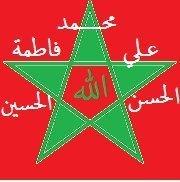 شيعة المغرب يخرجون للعلن بعلم خاص