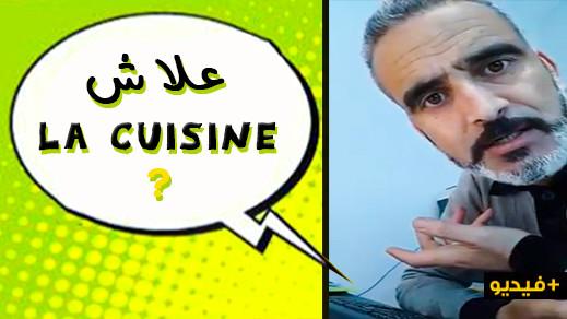 """سعيد أبرنوص يبدع في سلسلة ساخرة """"بيك ن باور"""".. الشيكي في اللغة الفرنسية"""