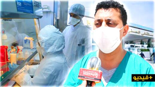 """الدكتور الهلالي: هكذا تم خلق مختبر للكشف عن """"كوفيد-19"""" داخل مستشفى الناظور في عز الجائحة"""