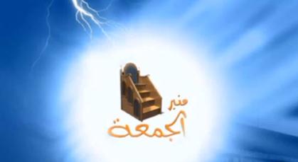 التوحبد أولا و نور التوحيد عناوين خطبة الجمعة بمسجد بدر و مسجد عبد الكريم الخطابي