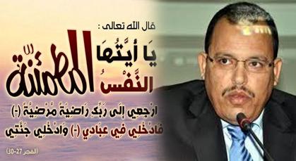 """تعزية بوفاة شقيقة الدكتور و الفاعل الجمعوي """"أحمد خرطة"""""""