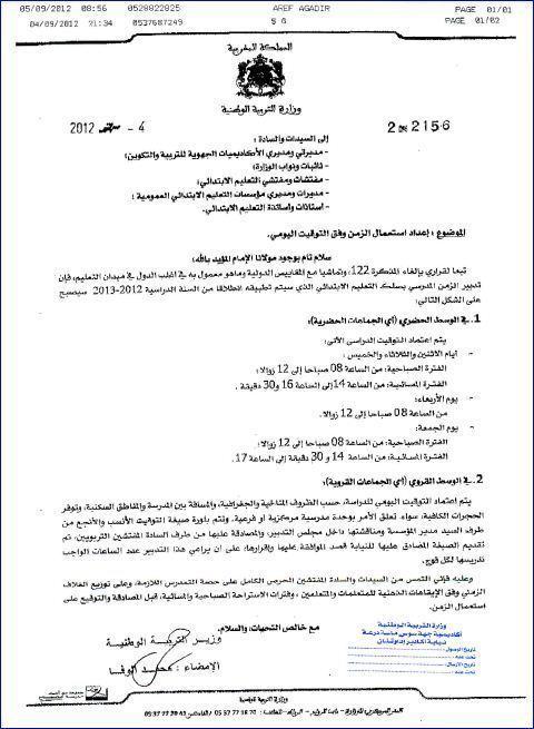 الوزارة تقرر جعل السبت والأحد أيام عطلة دائمة لمسلك التعليم الابتدائي