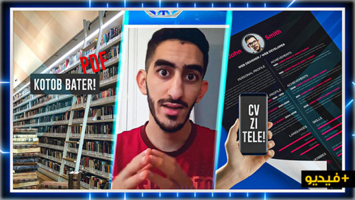 """الحلقة 2.. كيفية إعداد """"CV"""" من الهاتف وتحميل الكتب مجانا مع الخبير التقني بلال أحفيظ"""
