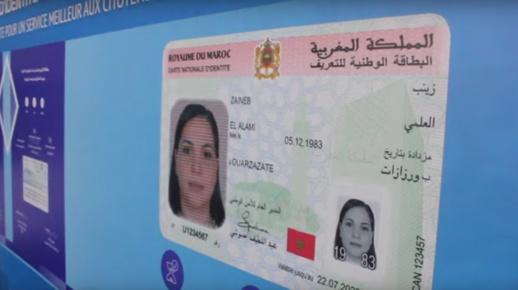 تنسيق مدني يرفض إقصاء اللغة الامازيغية من مشروع قانون بطاقة التعريف الوطنية