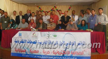 اختتام أشغال المؤتمر الوطني الأول للرابطة المغربية للصحافة  الالكترونية بمدينة بوزنيقة