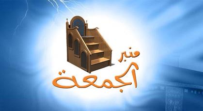اتباع السنة هي برهان دفاع عن النبي (ص) وصرخة الأمل عناوين خطبة الجمعة بمسجدي بدر والتقوى