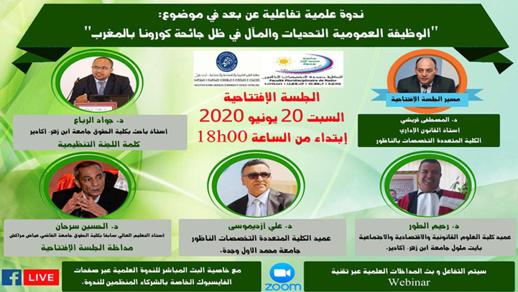 20 مداخلة ضمن برنامج الندوة الوطنية المنظمة من طرف جامعة الناظور بشراكة مع 07 جامعات مغربية ومراكز بحثية مرموقة