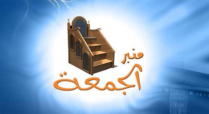 تزكية الله لنبيه صلى الله عليه وسلم عنوان خطبة الجمعة بمسجد ابنعساتن