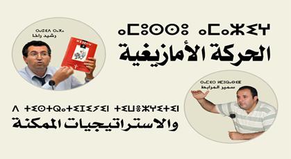 جمعية أمزيان تنظم ندوة تحت عنوان: الحركة الأمازيغية والإستراتيجيات الممكنة