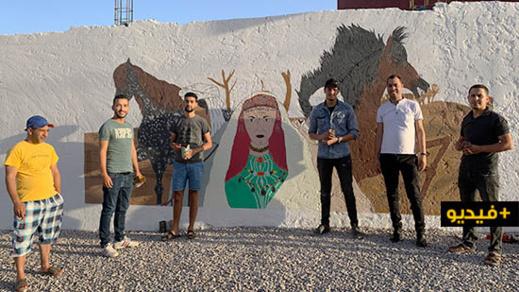 شاهدوا.. متطوعون بالعروي يحولون حيهم الى قطعة فنية برسومات مستوحاة من التراث الأمازيغي