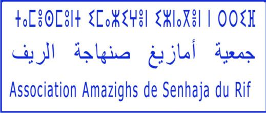 """جمعية """"أمازيغ صنهاجة الريف"""" تؤسس """"فرقة صنهاجة اسراير للمسرح الأمازيغي"""" بمدينة تطاون"""