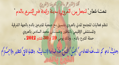 إعلان عن حملة تبرع بالدم بالعروي