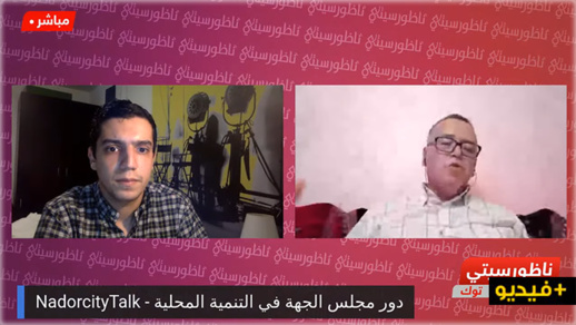ناظورسيتي توك.. صالح العبوضي يناقش دور مجلس جهة الشرق في التنمية المحلية