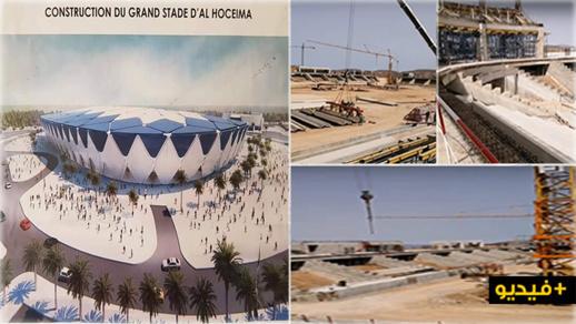 بالصور.. تقدم أشغال الملعب الكبير للحسيمة المغطى بالكامل