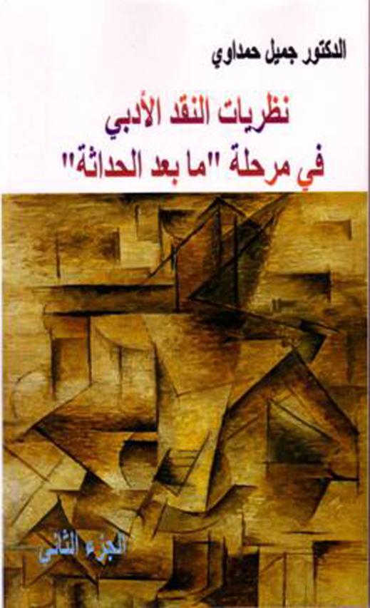 إصدار جديد للباحث المغربي الدكتور جميل حمداوي (نظريات النقد الأدبي في مرحلة ما بعد الحداثة)