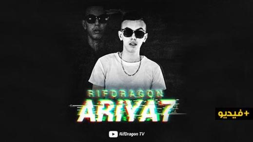 فنان الراب ريف دراغون يصدر أغنية أرياح بفيديو ثلاثي الأبعاد