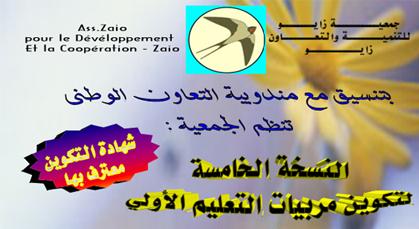 الدورة الخامسة لتكوين المربيات من تنظيم جمعية زايو للتنمية والتعاون