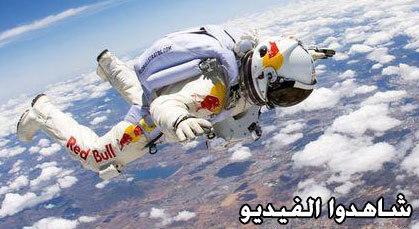 المغامر يقفز من الفضاء ويصل الارض واقفا على قدميه