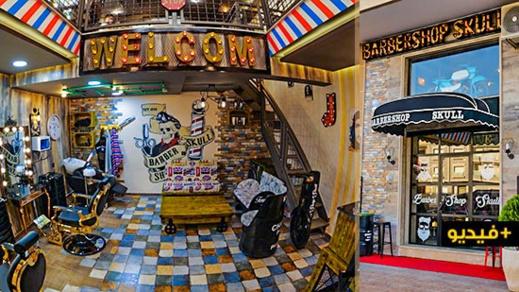 أول مرة بالناظور.. Barbershop Skull بمواصفات عالمية يفتتح أبوابه بالناظور