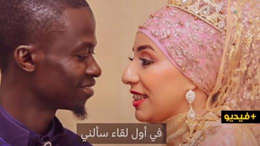 """مغربية وسينغالي يستعرضان فصولا من معاناتهما مع """"العنصرية"""" بعدما قررا الزواج"""