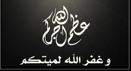 تعزية لعائلة السيد بلحاج محمد في وفات زوجته