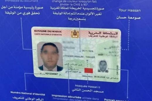 تقليص سنّ الحصول على بطاقة التعريف الوطنية الإلكترونية رسميا إلى 16 سنة