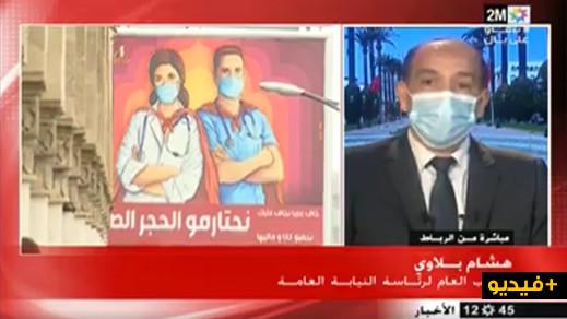 إجبارية الكمامة.. الكاتب العام لرئاسة النيابة العامة يوضّح ما ينتظر المخالفين