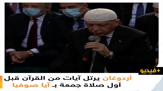 """الرئيس التركي أردوغان يتلو القرآن في مَعْلًمة """"آيا صوفيا"""" بعد تحويلها إلى مسجد"""