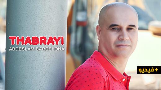 الفنان عبد السلام برشلونة يصدر أغنيته الجديدة ثبراي